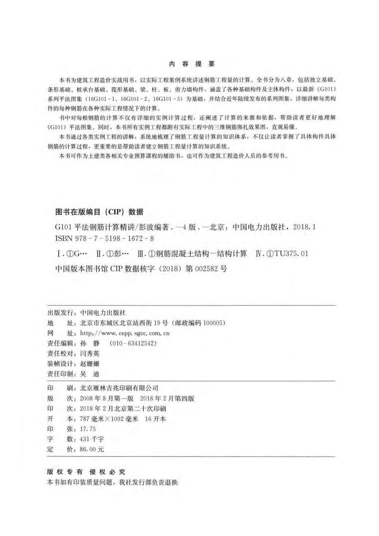 G101平法钢筋计算精讲(第四版) 彭波