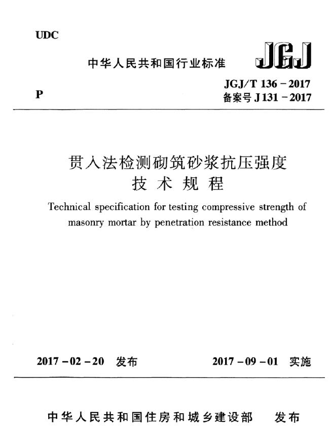 分享《贯入法检测砌筑砂浆抗压强度技术规程》(JGJ/T 136-2017)