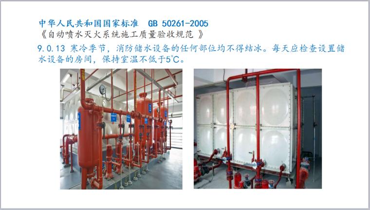 《建筑工程冬期施工规程》冬期施工规程PPT解析_6