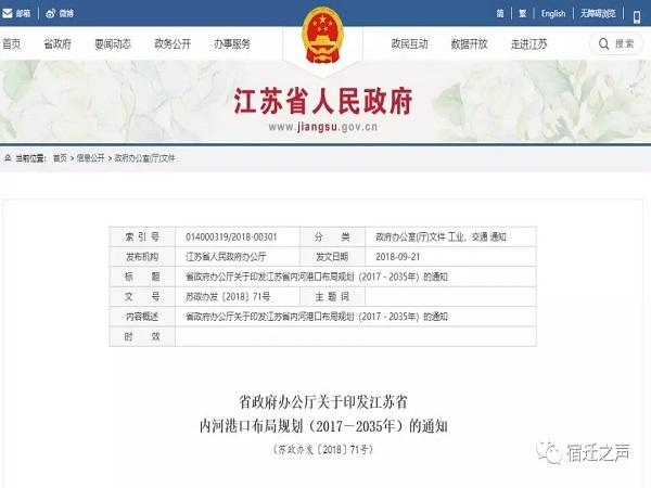 江苏省政府发布内河港口布局规划,涉及宿迁港