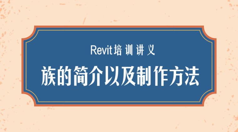 Revit培训讲义-族的简介以及制作方法