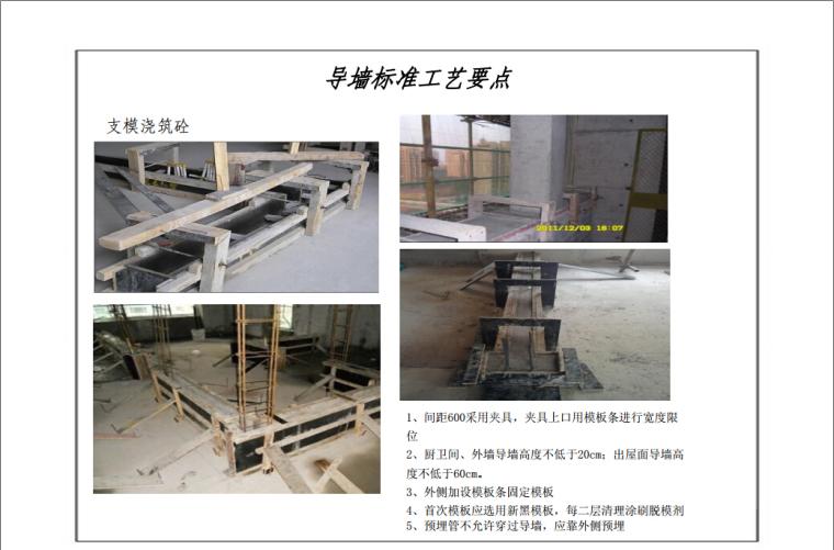 【中建珠海分公司】建筑工程质量标准化图集(200页,附图多)_13