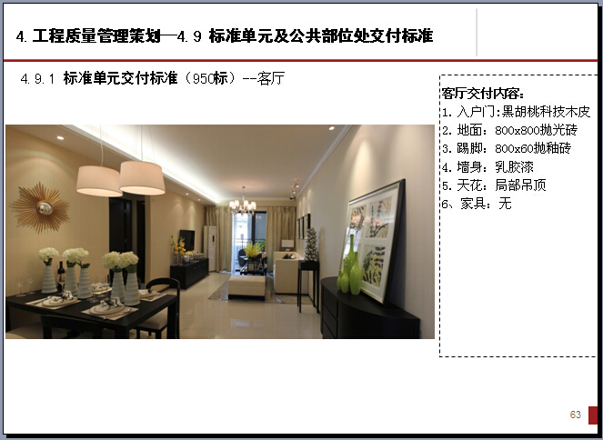 [佛山]房地产住宅项目工程管理策划讲解(实际案例分享)_11