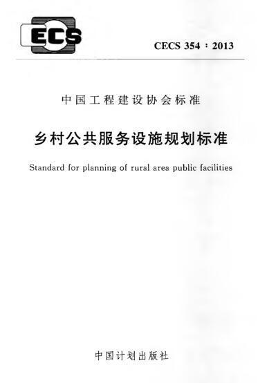 CECS 354:2013 乡村公共服务设施规划标准