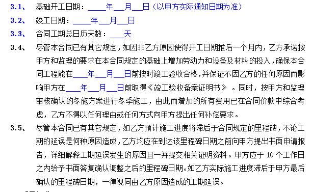 [天津]万科总包建设工程合同(共46页)_3