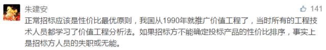 """人民日報:""""最低價中標""""不改,談什麽工匠精神、中國製造!_6"""