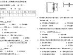 钢结构设计原理期末考试试卷答案