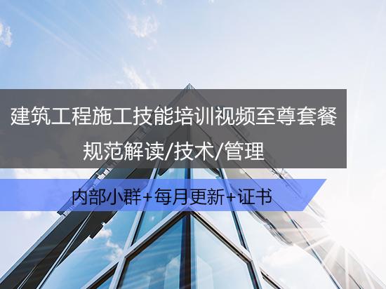 【2018最新】建筑工程施工技能培训视频至尊套餐,规范解读/技术/管理,1187课时每月更新