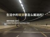 生活中的隧道是怎么掘进的?