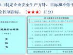 【全国】交通施工企业安全生产标准化达标培训(共113页)
