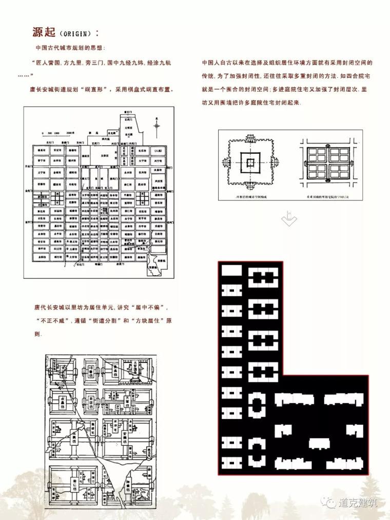 西安尚林苑-传统建筑文化在当代时代背景下的演绎_4