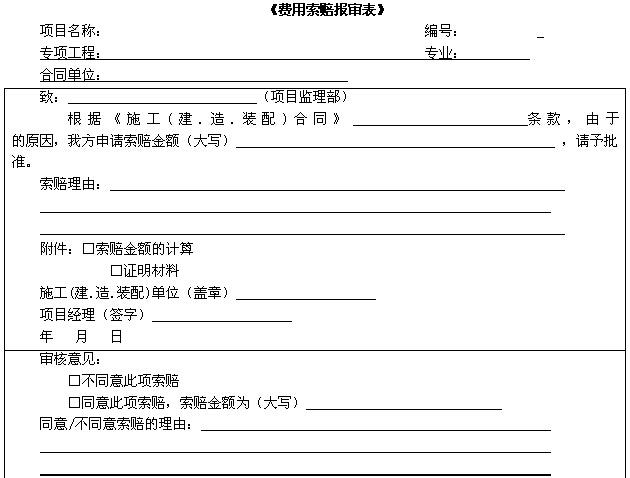 [北京]建设工程监理工作规程标准(表格丰富)_3