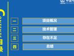 [郑州]地铁工程施工技术管理汇报