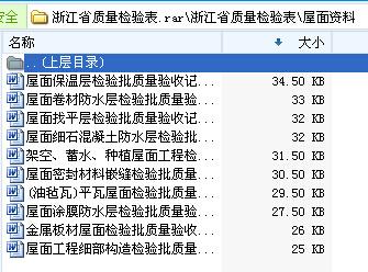 全套浙江省质量检验表格,有需求自取