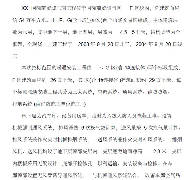 浙江国际商业建筑暖通空调施工组织设计(119页)_2