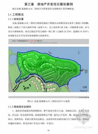 [硕士]房地产工程管理全程策划研究[2010]