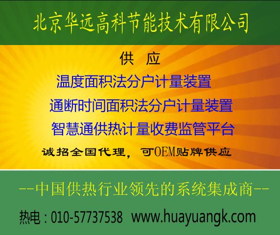 北京通断时间面积法,时间通断法