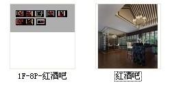 会所时尚红酒吧室内装修总缩略图