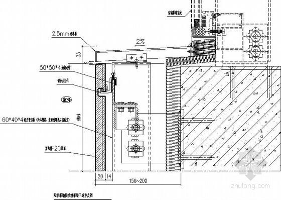 [成套]陶板标准节点详图