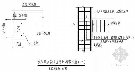 次梁顶面高于主梁时构造节点构造详图