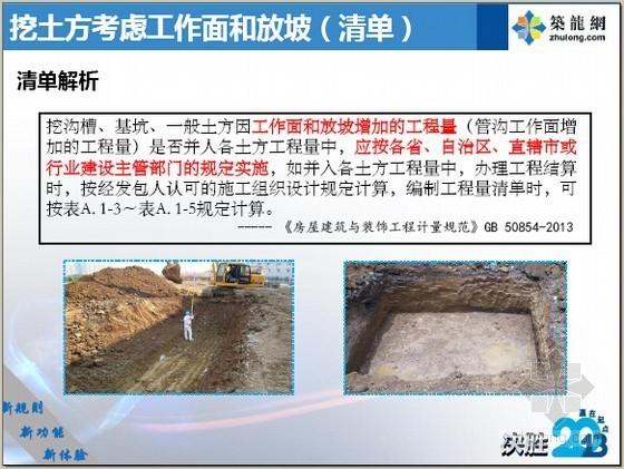 [北京]2012版预算定额与2013版清单规范应用精讲(165页)