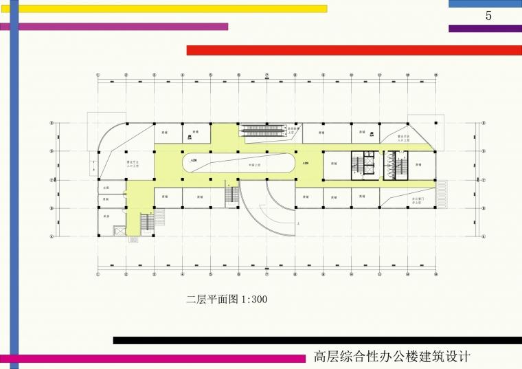高层综合性办公楼建筑设计_8