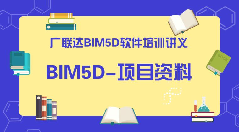 广联达BIM5D软件培训讲义-项目资料