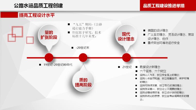 公路水运工程标准化做法图解,交通运输部打造品质工程_17