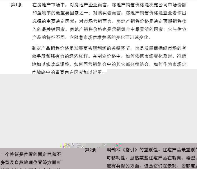 万科集团房地产商品住宅项目销售定价报告_2