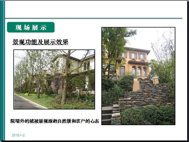 房地产样板房展示区策划报告(多案例汇总)