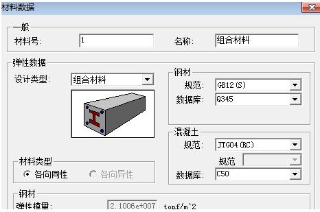 钢—混凝土组合结构桥梁课程设计(midas,波形钢腹板)