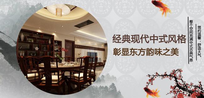 彰显东方韵味之美,经典现代中式风格装修