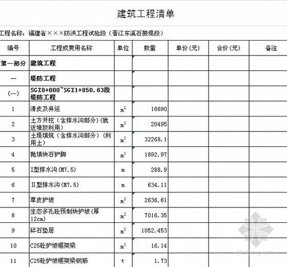 [福建]2013年防洪工程试验段工程量清单及编制说明