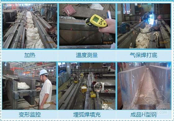 办公楼工程超厚板钢构件加工施工工艺(150mm厚板)