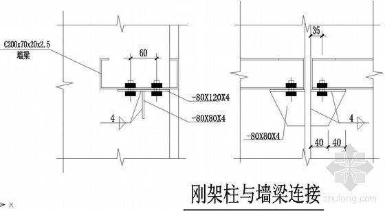 某刚架柱与墙梁连接(内)节点构造详图