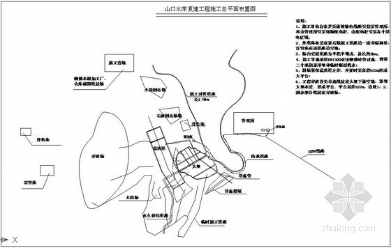 [河南]水库新建工程施工组织设计
