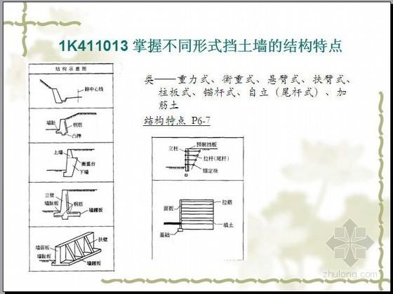 [PPT]市政公用工程管理与实务应考指南(2007版)