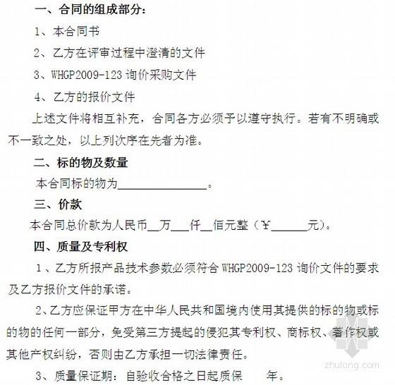 五金耗材、钢材及铸铁政府采购询价文件(23页)