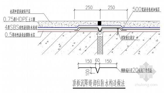 顶板沉降缝防水构造做法