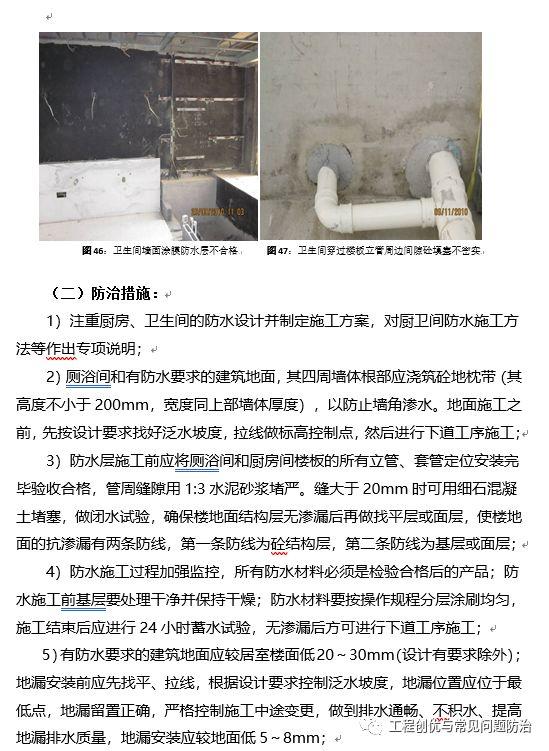 建筑工程质量通病防治手册(图文并茂word版)!_72