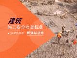 建筑施工安全检查标准(JGJ59-2011)解读与应用