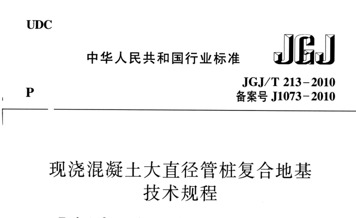 JGJ/T213-2010 混凝土大直径管桩复合地基技术规程