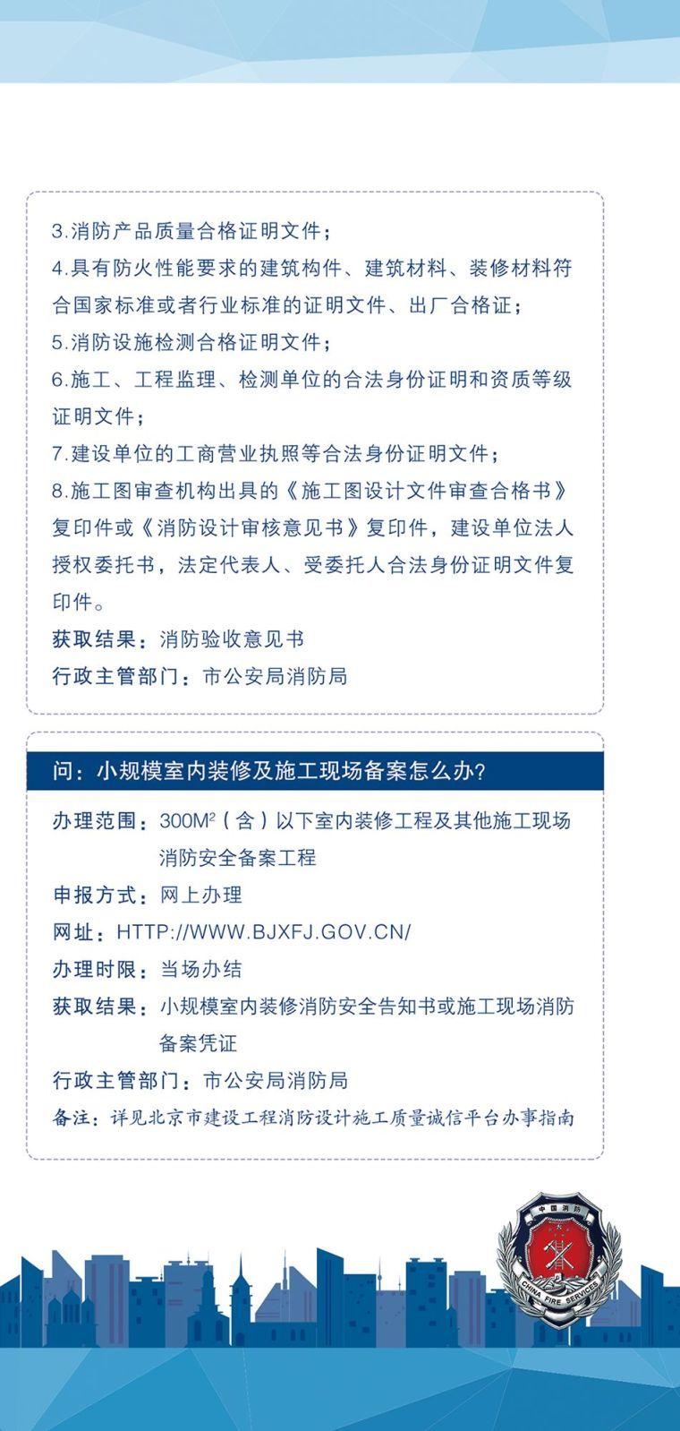 一图读懂|北京消防推出优化营商环境五项便民措施_3