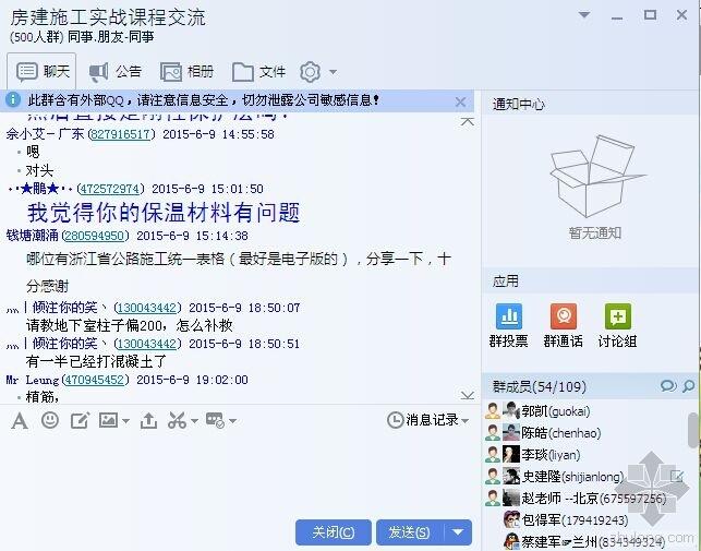 土建工程师必备技能官方QQ群成立了!群号:318555286快快加入吧