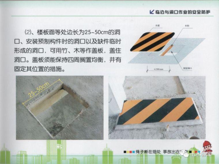 大用系列,建筑施工现场安全知识画册之高处作业_26