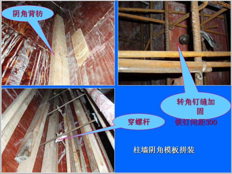 主体结构、二次结构、地面工程质量控制案例-柱墙阴角模板拼装