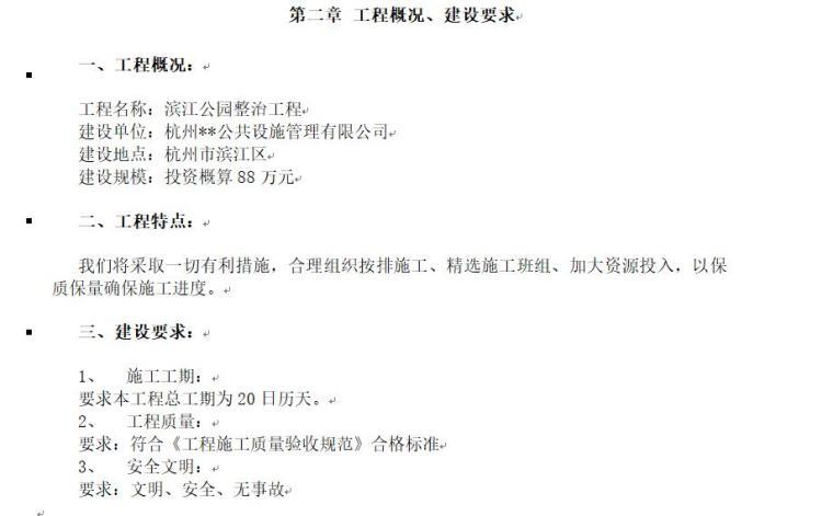 杭州滨江公园整治工程施工组织设计文本(20页)-页面三