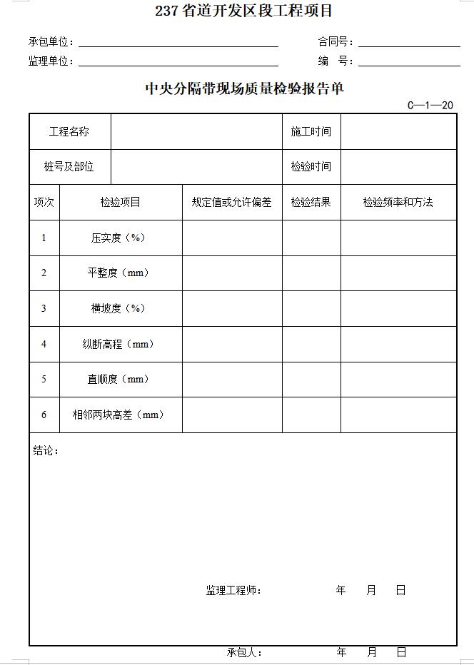 中央分隔带现场质量检验报告单