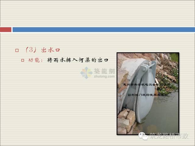市政工程给排水现场施工图识读学习_23
