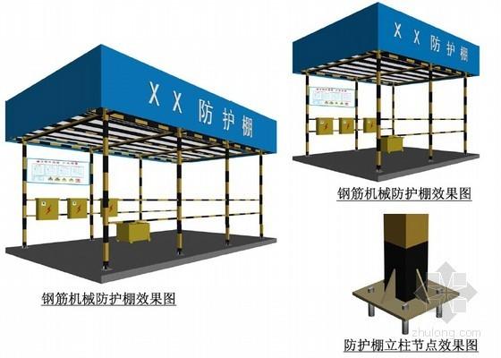 建筑工程施工现场安全防护制作安装标准化图集(三维效果及设计图)